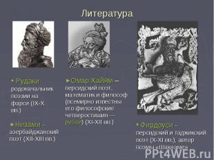 Литература Рудаки родоначальник поэзии на фарси (IX-X вв.) Низами – азербайджанс