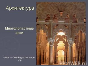 Архитектура Многолопастные арки Мечеть Омейядов. Испания. VIII