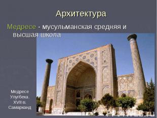 Архитектура Медресе - мусульманская средняя и высшая школа Медресе Улугбека. XVI
