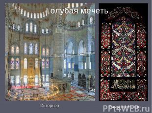 Голубая мечеть Интерьер Витражное окно