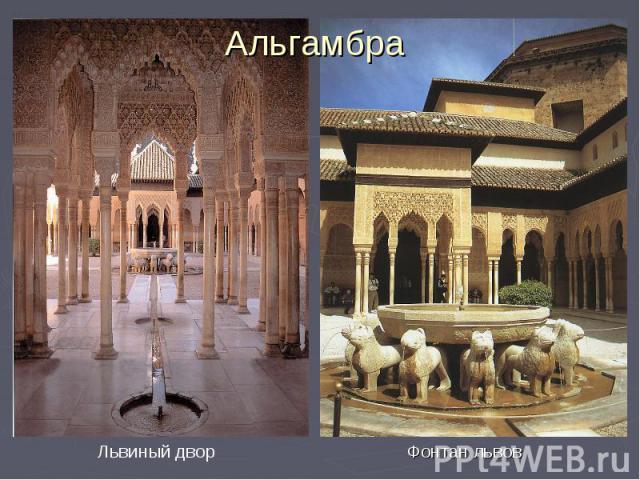 Альгамбра Львиный двор Фонтан львов