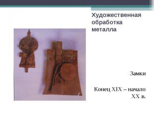 Художественная обработка металла Замки Конец ХIХ – начало ХХ в.