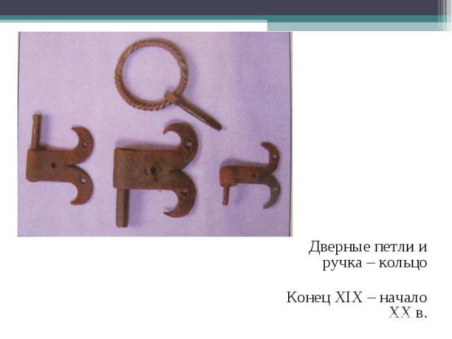 Дверные петли и ручка – кольцо Конец ХIХ – начало ХХ в.