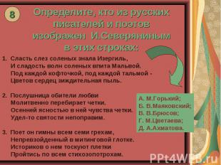 Определите, кто из русских писателей и поэтов изображен И.Северяниным в этих стр