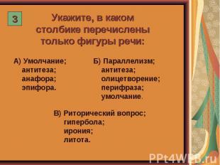Укажите, в каком столбике перечислены только фигуры речи: А) Умолчание; антитеза