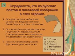 Определите, кто из русских поэтов и писателей изображен в этих строках. Он тщетн