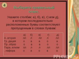 Выберите правильный ответ. Укажите столбик: а), б), в), г) или д), в котором пос