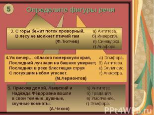 Определите фигуры речи 3. С горы бежит поток проворный, а) Антитеза. В лесу не м