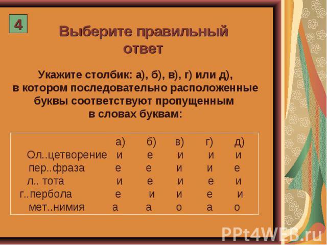 Выберите правильный ответ Укажите столбик: а), б), в), г) или д), в котором последовательно расположенные буквы соответствуют пропущенным в словах буквам: