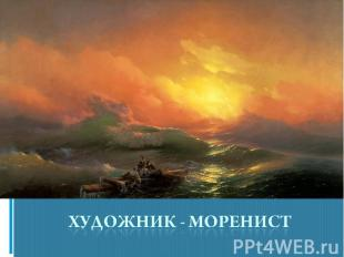 Художник - моренист