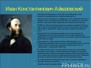 Иван Константинович Айвазовский И.К.Айвазовский родился 17 июля 1817 года в Феод