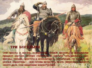 ТРИ БОГАТЫРЯ Они просты и могучи, исторически точные костюмы и вооружение придаю