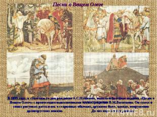 Песни о Вещем Олеге В 1899 году, к столетию со дня рождения А.С.Пушкина, вышло ю