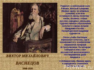 Родился в небольшом селе Рябово, Вятской губернии. Именно здесь он впервые услыш