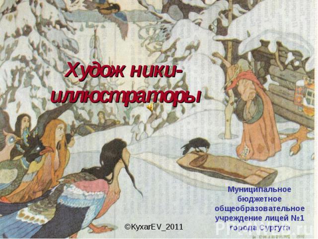 Художники-иллюстраторы Муниципальное бюджетное общеобразовательное учреждение лицей №1 города Сургута
