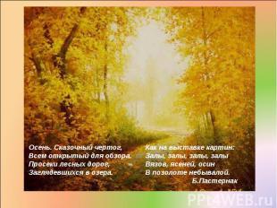 Осень. Сказочный чертог, Всем открытый для обзора. Просеки лесных дорог, Загляде
