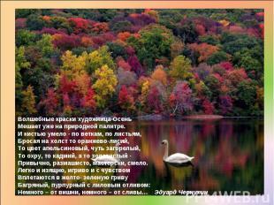 Волшебные краски художница-Осень Мешает уже на природной палитре. И кистью умело