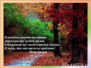 И каждого спешит озолотить, Даруя красоту особой масти, В бесценный час своей не