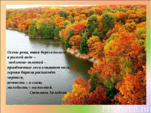 Осень-река, твои берега пологи, в рыжей воде – медленно-золотой - праздничные ле