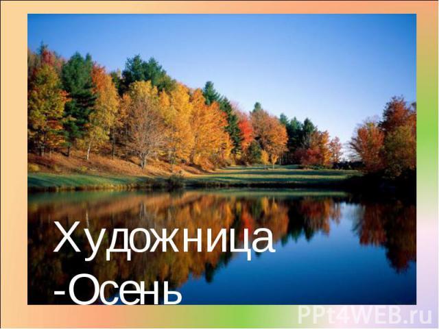 Художница -Осень