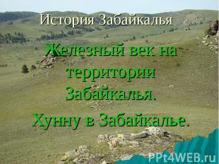 История Забайкалья Железный век на территории Забайкалья. Хунну в Забайкалье.