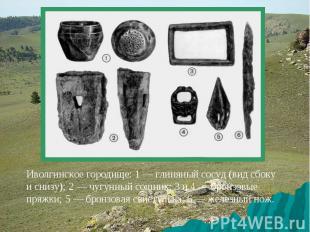 Иволгинское городище: 1 — глиняный сосуд (вид сбоку и снизу); 2 — чугунный сошни