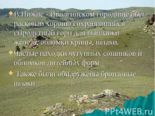 В Нижне - Иволгинском городище был раскопан хорошо сохранившийся сыродутный горн