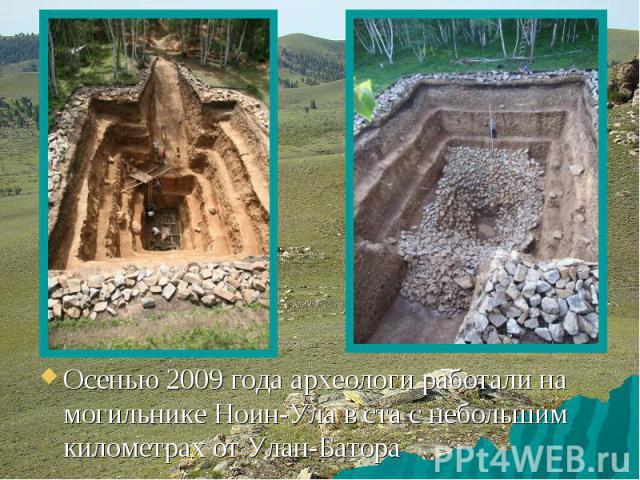 Осенью 2009 года археологи работали на могильнике Ноин-Ула в ста с небольшим километрах от Улан-Батора