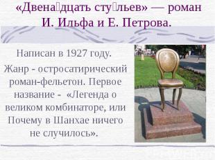 «Двенадцать стульев» — роман И. Ильфа и Е. Петрова Написан в 1927 году. Жанр - о