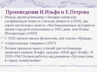 Произведения И.Ильфа и Е.Петрова Между двумя романами о Бендере написали сатирич