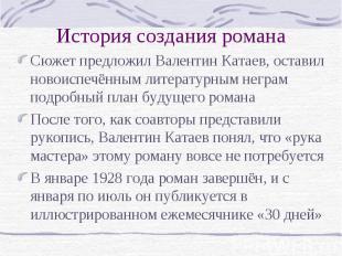 История создания романа Сюжет предложил Валентин Катаев, оставил новоиспечённым