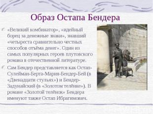 Образ Остапа Бендера «Великий комбинатор», «идейный борец за денежные знаки», зн