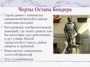 Черты Остапа Бендера Герой-демон с комически заниженной мечтой (главная сюжетная