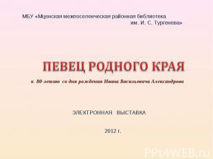 МБУ «Мценская межпоселенческая районная библиотека им. И. С. Тургенева» ПЕВЕЦ РО