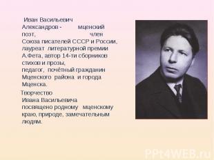 Иван Васильевич Александров - мценский поэт, член Союза писателей СССР и России,