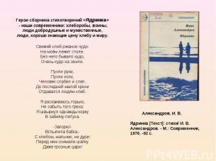 Герои сборника стихотворений «Ядринка» - наши современники: хлеборобы, воины, лю