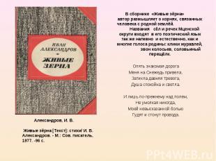 В сборнике «Живые зёрна» автор размышляет о корнях, связанных человека с родной