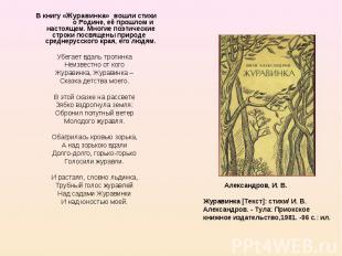 В книгу «Журавинка» вошли стихи о Родине, её прошлом и настоящем. Многие поэтиче