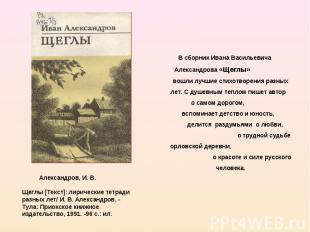 В сборник Ивана Васильевича Александрова «Щеглы» вошли лучшие стихотворения разн