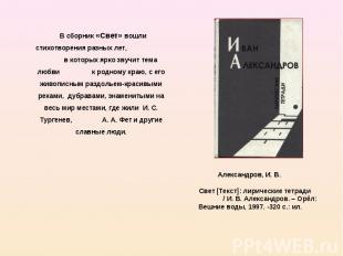 В сборник «Свет» вошли стихотворения разных лет, в которых ярко звучит тема любв