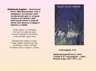 «Вербный родник»- поэтическая книга. Иван Васильевич, поэт и гражданин, не отдел