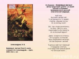 В сборнике «Багряные листья» автор продолжает диалог со своей эпохой и сохраняет