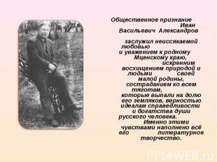 Общественное признание Иван Васильевич Александров заслужил неиссякаемой любовью