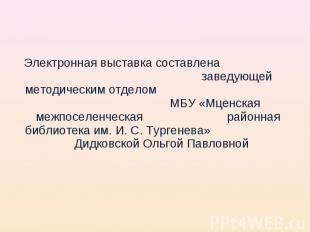 Электронная выставка составлена заведующей методическим отделом МБУ «Мценская ме