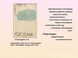 Иван Васильевич Александров родился в деревне Гудиловка Мценского района Орловск