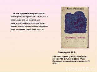 Иван Васильевич впервые издаёт книгу прозы. Его рассказы так же, как и стихи, ла