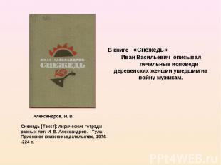 В книге «Снежедь» Иван Васильевич описывал печальные исповеди деревенских женщин