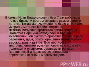 В семье Иван Владимирович был 7-ым ребёнком, но все братья и сёстры умерли в сам