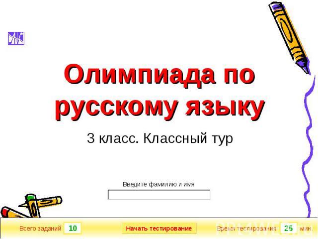 Олимпиада по русскому языку 3 класс. Классный тур