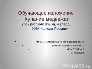 Обучающее изложение Купание медвежат урок русского языка, 4 класс, УМК «Школа Ро